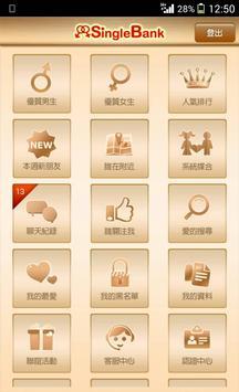 單身銀行 - 實名制+未婚身份認證 apk screenshot