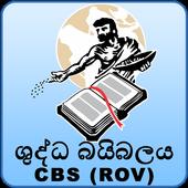 Sinhala Holy Bible ROV 1995 icon