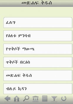 Amharic Bible (Ethiopia 81) poster