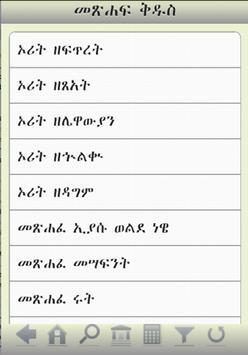 Amharic Bible (Ethiopia 81) apk screenshot