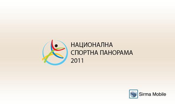 Национална Спортна Панорама poster
