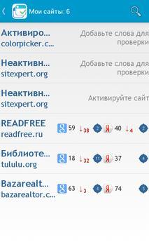 Sitexpert - проверка позиций poster