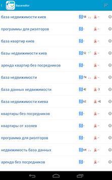 Sitexpert - проверка позиций apk screenshot