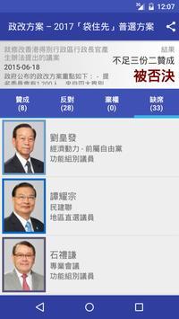 立法會重要表決紀錄 apk screenshot