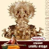 Suriya Bhagavan icon