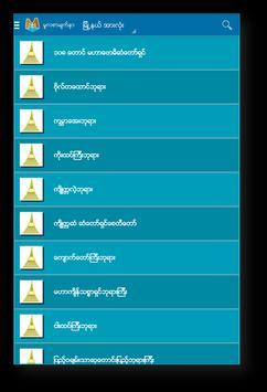 Myth apk screenshot