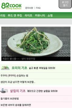 82COOK 생활 요리 레시피 키친토크 poster