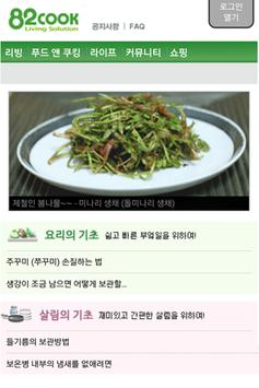 82COOK 생활 요리 레시피 키친토크 apk screenshot
