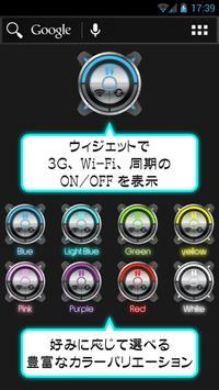3G+WiFi+同期切替ウィジェット(MOFIS) poster