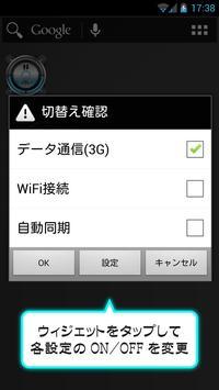 3G+WiFi+同期切替ウィジェット(MOFIS) apk screenshot