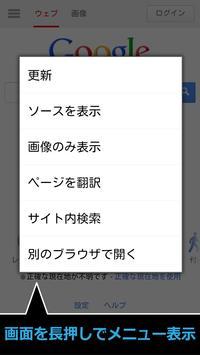 SSBrowser(Simple Browser) apk screenshot