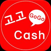 gogo 캐시 - 포인트 적립 짱!!짱!!짱!! icon