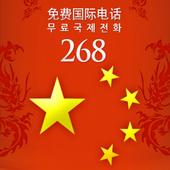 268 무료국제전화 icon