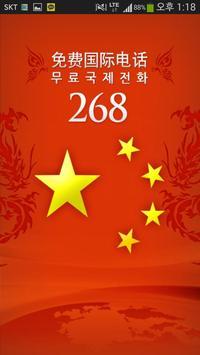 268 무료국제전화 poster