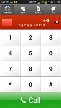 268 무료국제전화 apk screenshot