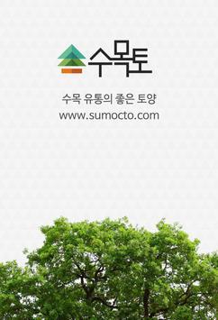 수목토 poster