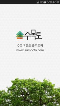 수목토 apk screenshot