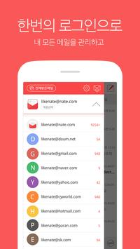 NateMail apk screenshot