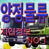 양정물류,화물 운송 물류 토탈서비스 icon