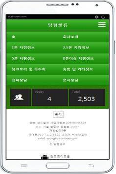 양정물류,화물 운송 물류 토탈서비스 apk screenshot