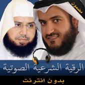 رقية شرعية بصوت عفاسي و غامدي icon