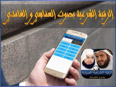 رقية شرعية بصوت عفاسي و غامدي poster