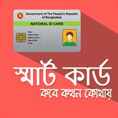 বিডি স্মার্টকার্ড-BD SmartCard icon