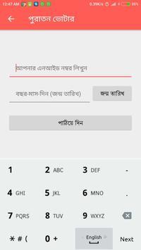 বিডি স্মার্টকার্ড-BD SmartCard apk screenshot