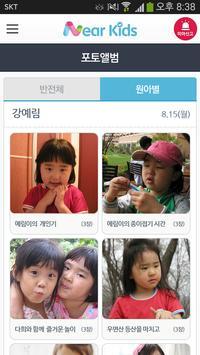 Near Kids(부모님) apk screenshot