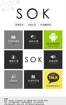 SOK apk screenshot