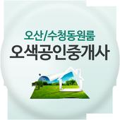 예성공인중개사 icon