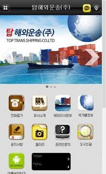 탑해외이사운송 apk screenshot