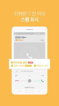 T전화 (스팸 차단, 전화번호 검색) 바로가기 poster