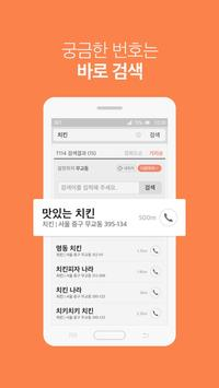 T전화 (스팸 차단, 전화번호 검색) 바로가기 apk screenshot