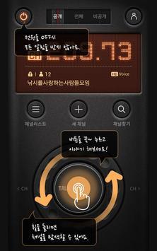 오키토키 – 무전기 워키토키 PTT 아웃도어 밴드 apk screenshot