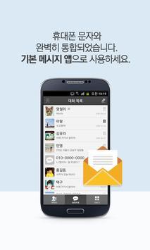 joyn.T - 조인티 (SK텔레콤용) apk screenshot