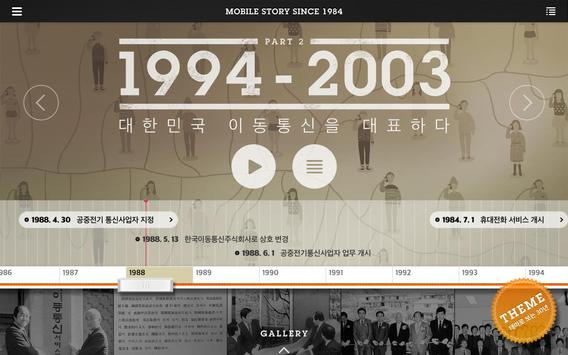 MOBILE STORY SINCE 1984 HD poster