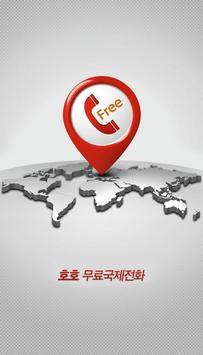 호호 중국 무료국제전화 poster