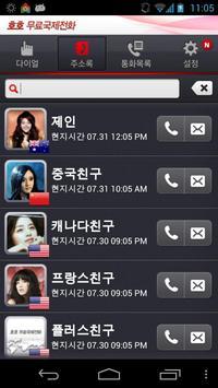 호호 중국 무료국제전화 apk screenshot