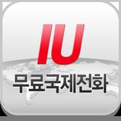 IU무료국제전화 icon
