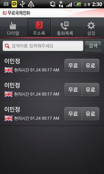IU무료국제전화 apk screenshot
