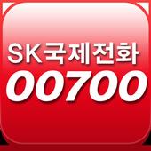 SK국제전화 00700 icon