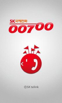 SK국제전화 00700 poster