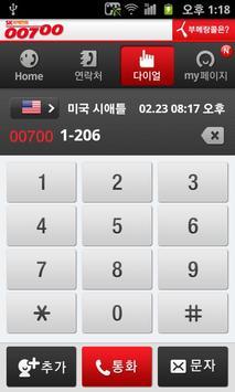 SK국제전화 00700 apk screenshot