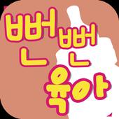 뻔뻔육아 - 육아 커뮤니티 앱 icon
