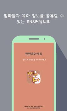뻔뻔육아 - 육아 커뮤니티 앱 poster