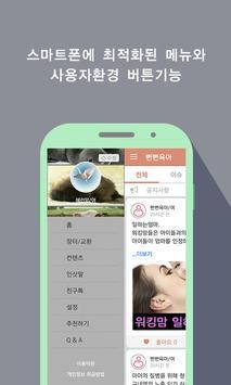 뻔뻔육아 - 육아 커뮤니티 앱 apk screenshot