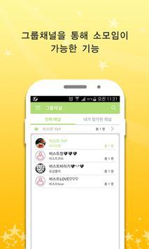 매니아 for 비스트(BEAST) 팬덤 apk screenshot