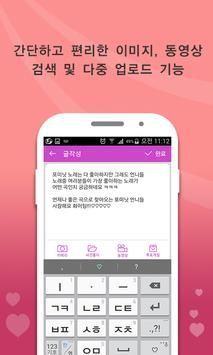 매니아 for 포미닛 (4MINUTE)팬덤 apk screenshot