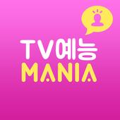 예능매니아 - 무료 예능프로 예능다시보기 icon